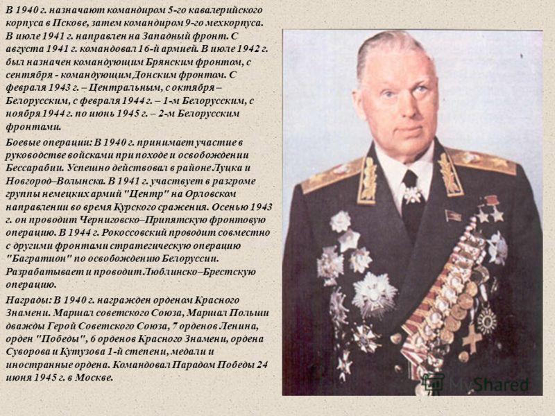 В 1940 г. назначают командиром 5- го кавалерийского корпуса в Пскове, затем командиром 9- го мехкорпуса. В июле 1941 г. направлен на Западный фронт. С августа 1941 г. командовал 16- й армией. В июле 1942 г. был назначен командующим Брянским фронтом,