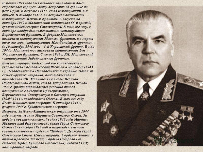 В марте 1941 года был назначен командиром 48- го стрелкового корпуса - войну встретил на границе по реке Прут. В августе 1941 г. стал командующим 6- й армией. В декабре 1941 г. он вступил в должность командующего Южным фронтом. С августа по октябрь 1