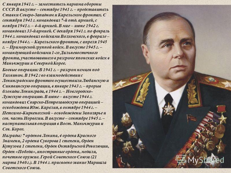 С января 1941 г. – заместитель наркома обороны СССР. В августе – сентябре 1941 г. – представитель Ставки Северо - Западном и Карельском фронтах. С сентября 1941 г. командовал 7- й отд. армией, с ноября 1941 г. – 4- й армией. В мае – июне 1942 г. кома