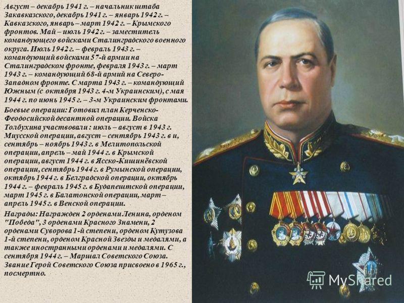 Август – декабрь 1941 г. – начальник штаба Закавказского, декабрь 1941 г. – январь 1942 г. – Кавказского, январь – март 1942 г. – Крымского фронтов. Май – июль 1942 г. – заместитель командующего войсками Сталинградского военного округа. Июль 1942 г.