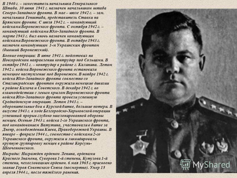 В 1940 г. – заместитель начальника Генерального Штаба. 30 июня 1941 г. назначен начальником штаба Северо - Западного фронта. В мае – июле 1942 г. – зам. начальника Генштаба, представитель Ставки на Брянском фронте. С июля 1942 г. – командующий войска