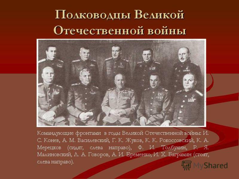 добавляются высший командный состав погибший в великой отечественной войне ООО БУДСТРОЙ