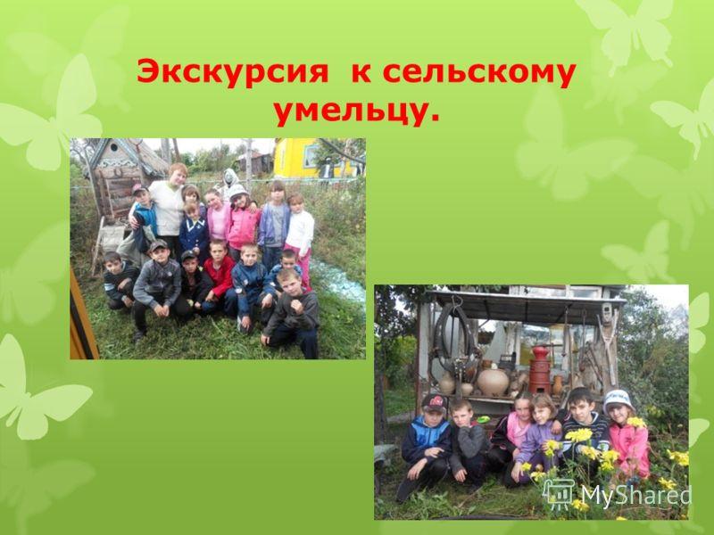 Экскурсия к сельскому умельцу.