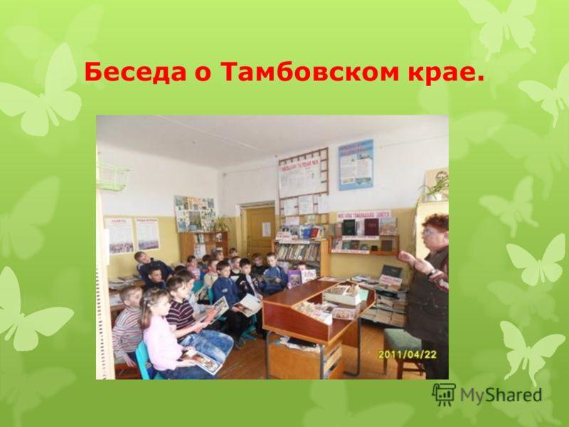 Беседа о Тамбовском крае.