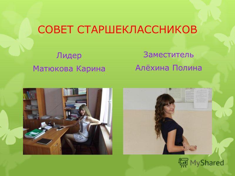 СОВЕТ СТАРШЕКЛАССНИКОВ Лидер Матюкова Карина Заместитель Алёхина Полина