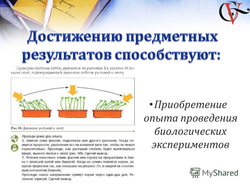 Приобретение опыта проведения биологических экспериментов