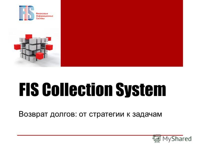 FIS Collection System Возврат долгов: от стратегии к задачам