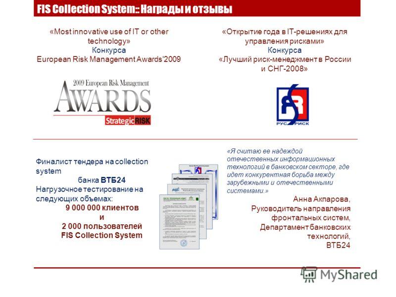 «Открытие года в IT-решениях для управления рисками» Конкурса «Лучший риск-менеджмент в России и СНГ-2008» «Я считаю ее надеждой отечественных информационных технологий в банковском секторе, где идет конкурентная борьба между зарубежными и отечествен