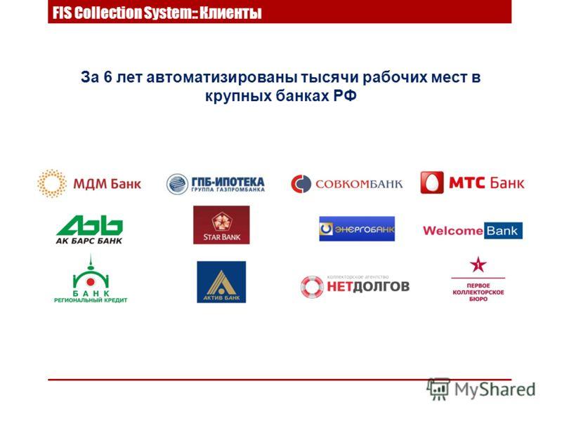За 6 лет автоматизированы тысячи рабочих мест в крупных банках РФ FIS Collection System:: Клиенты