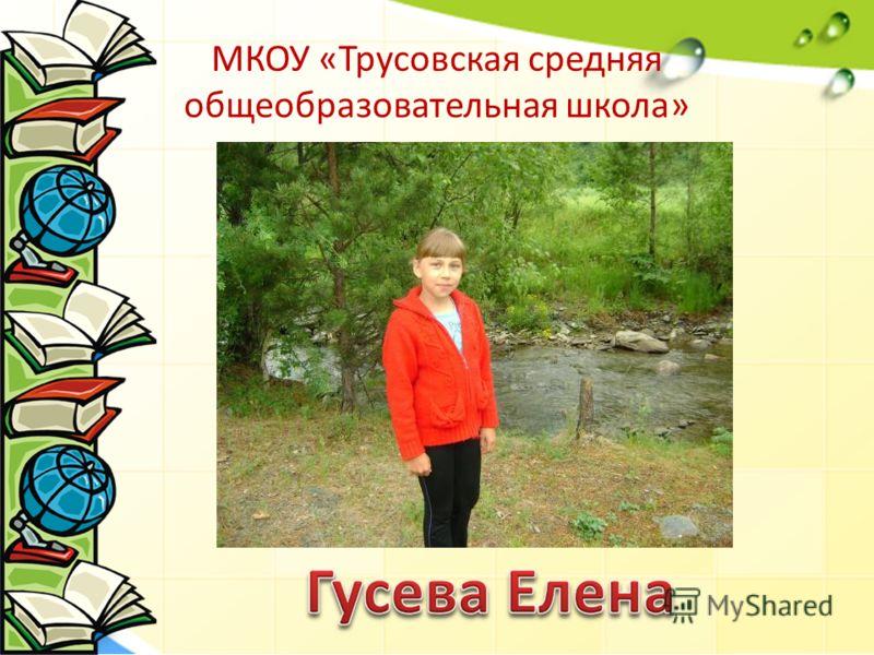 МКОУ «Трусовская средняя общеобразовательная школа»