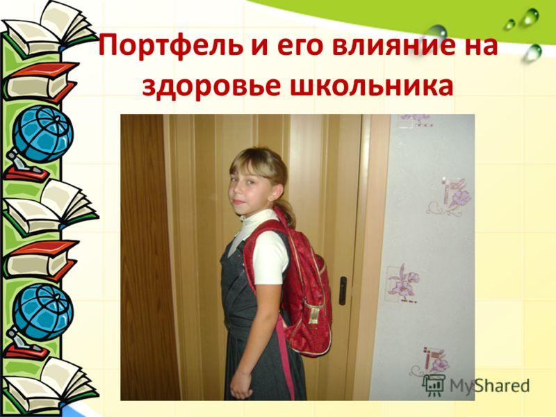 Портфель и его влияние на здоровье школьника