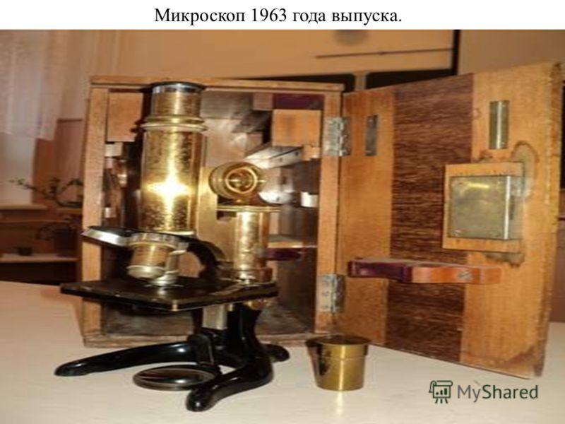 Микроскоп 1963 года выпуска.