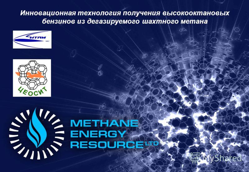 Инновационная технология получения высокооктановых бензинов из дегазируемого шахтного метана