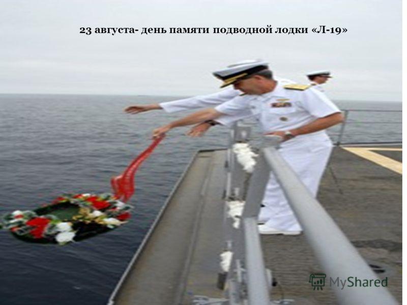 23 августа- день памяти подводной лодки «Л-19»