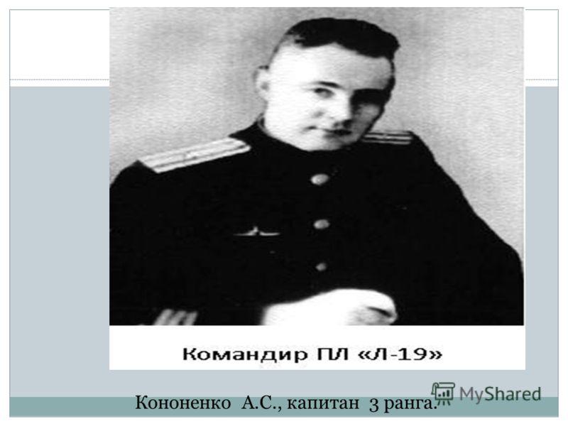 Кононенко А.С., капитан 3 ранга.
