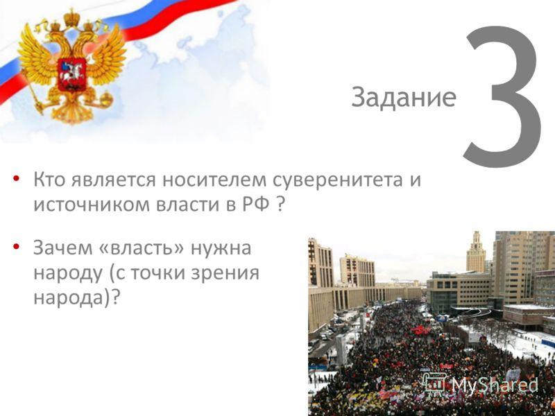 3 Кто является носителем суверенитета и источником власти в РФ ? Зачем «власть» нужна народу (с точки зрения народа)?