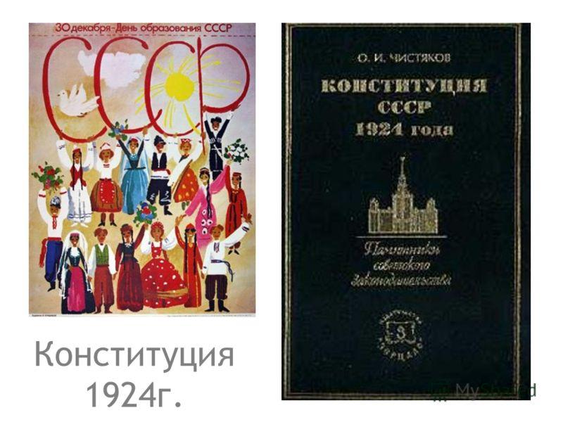 Конституция 1924г.