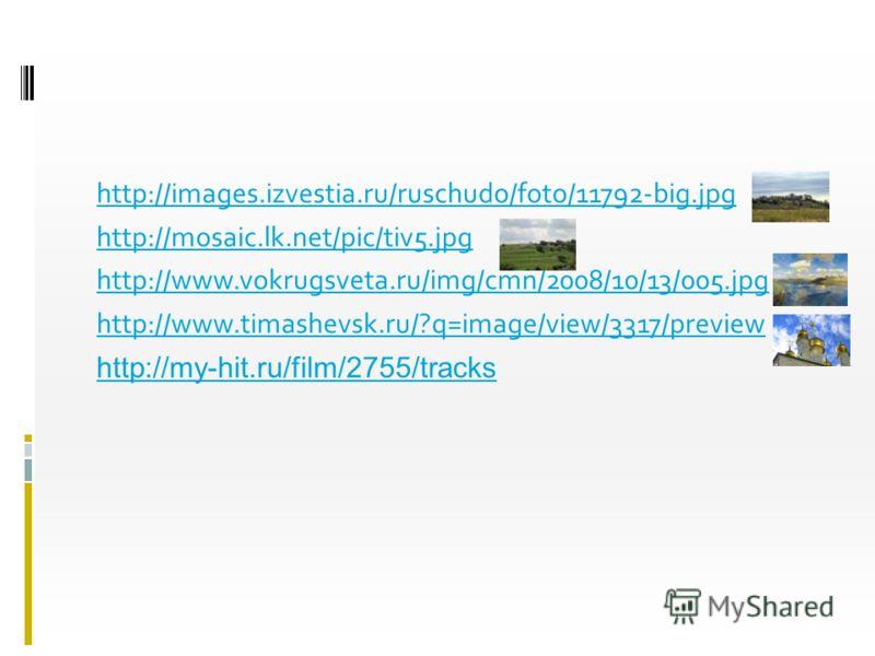 http://images.izvestia.ru/ruschudo/foto/11792-big.jpg http://mosaic.lk.net/pic/tiv5.jpg http://www.vokrugsveta.ru/img/cmn/2008/10/13/005.jpg http://www.timashevsk.ru/?q=image/view/3317/preview http://my-hit.ru/film/2755/tracks