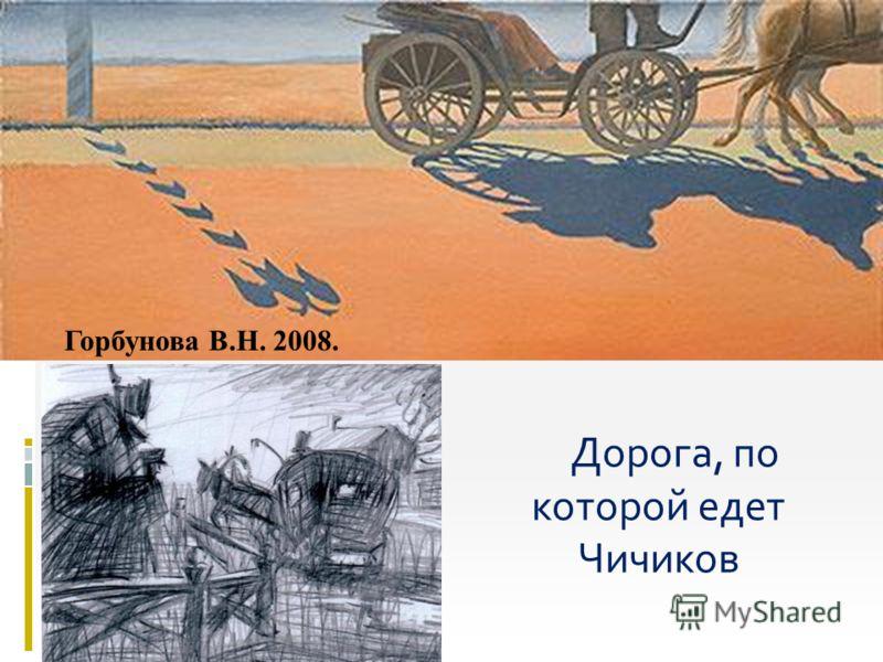 Дорога, по которой едет Чичиков