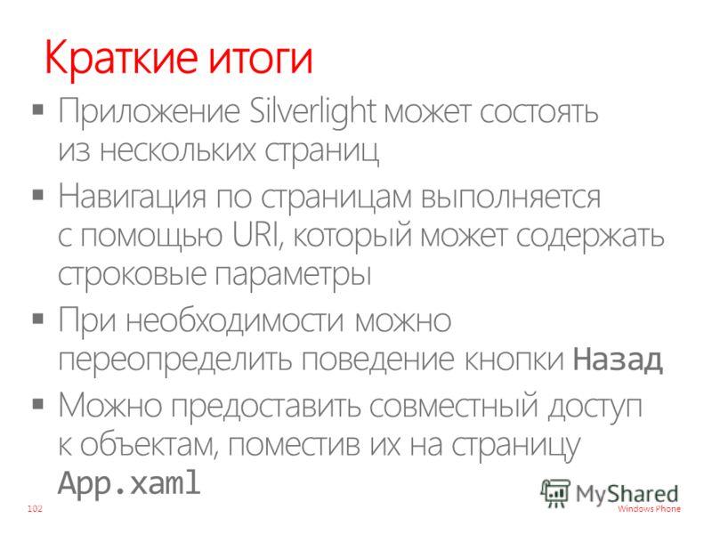 Windows Phone Краткие итоги 102
