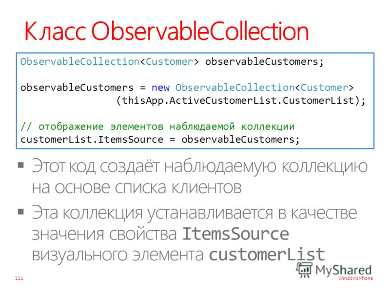 Windows Phone Класс ObservableCollection 115 ObservableCollection observableCustomers; observableCustomers = new ObservableCollection (thisApp.ActiveCustomerList.CustomerList); // отображение элементов наблюдаемой коллекции customerList.ItemsSource =