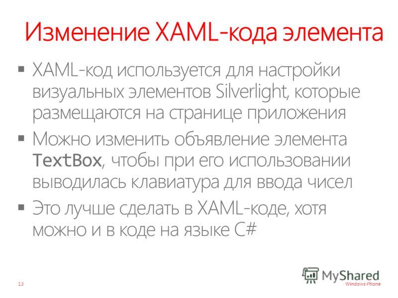 Windows Phone Изменение XAML-кода элемента 13