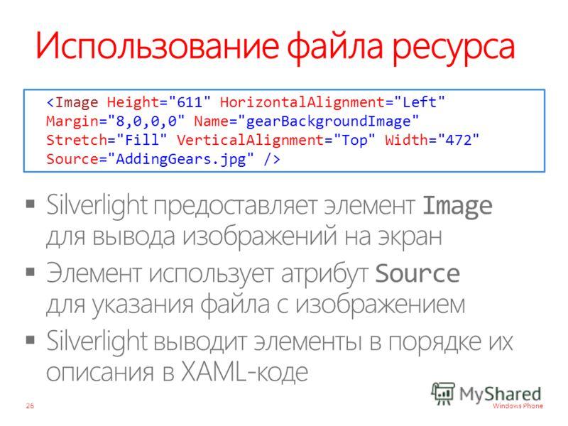 Windows Phone Использование файла ресурса 26