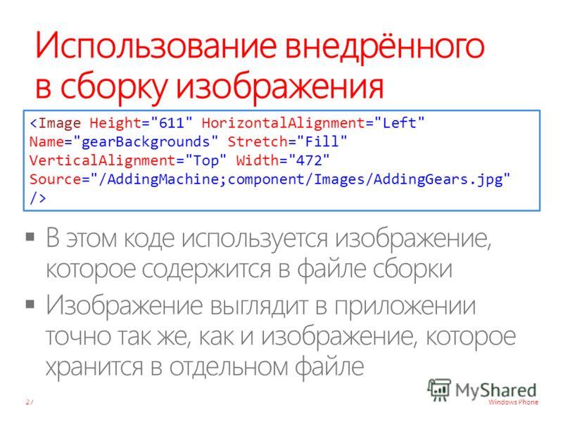 Windows Phone Использование внедрённого в сборку изображения 27