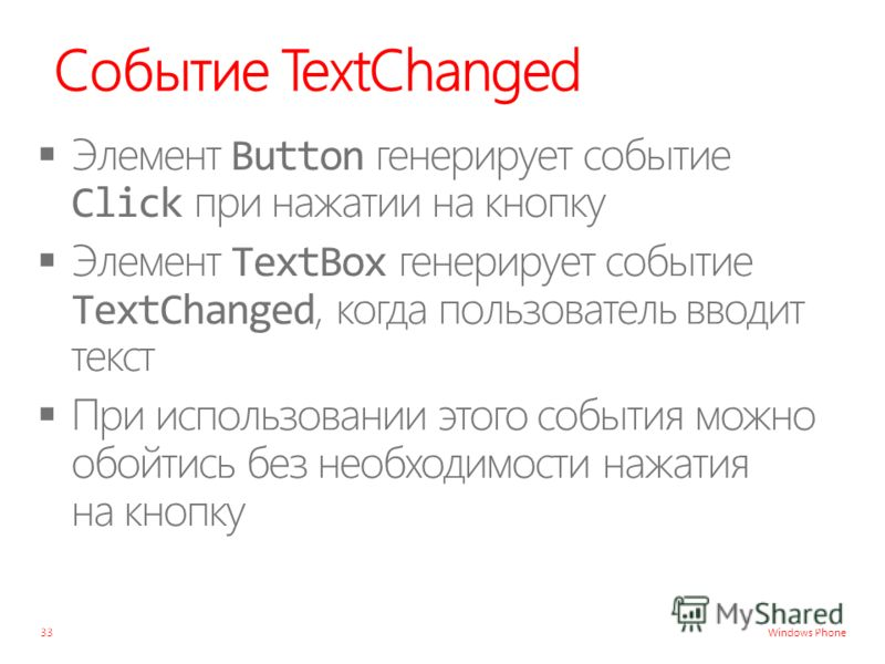 Windows Phone Событие TextChanged 33