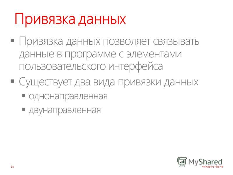 Windows Phone Привязка данных 35