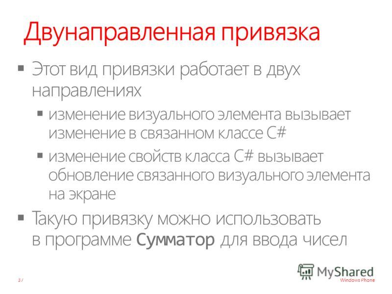 Windows Phone Двунаправленная привязка 37