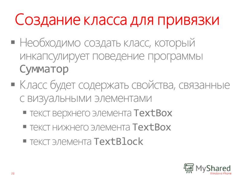 Windows Phone Создание класса для привязки 38