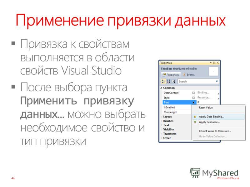 Windows Phone Применение привязки данных 46