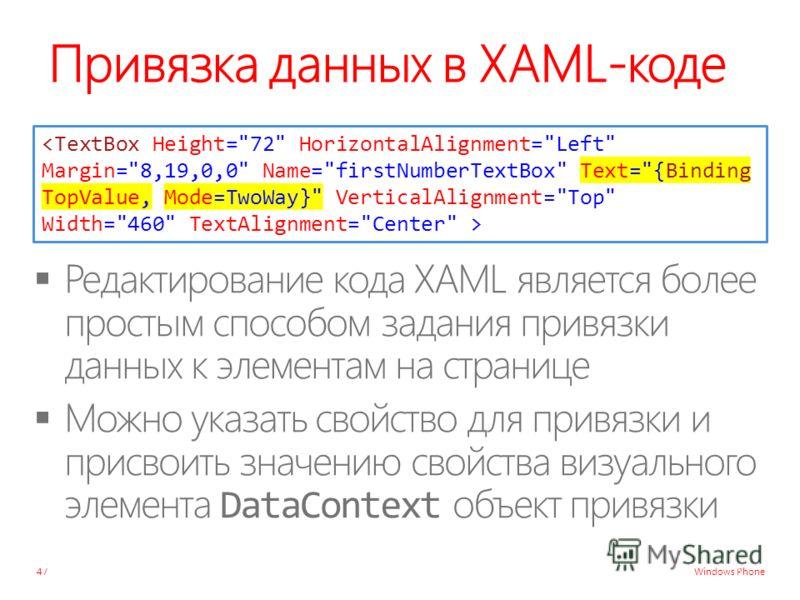 Windows Phone Привязка данных в XAML-коде 47