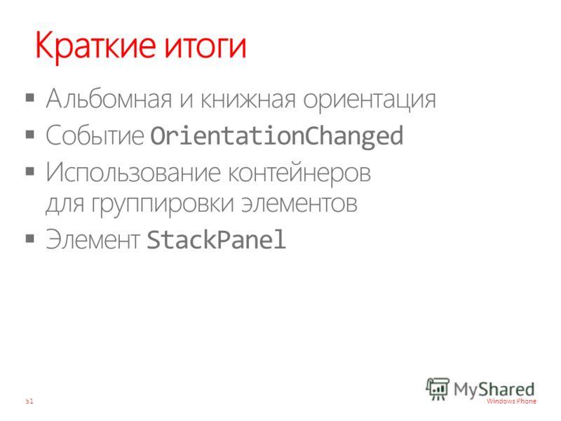 Windows Phone Краткие итоги 51