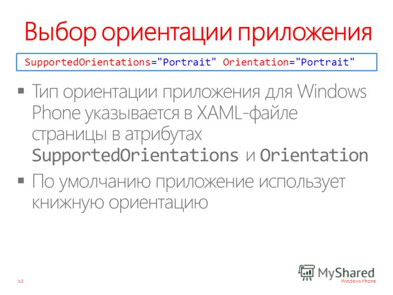 Windows Phone Выбор ориентации приложения 53 SupportedOrientations=Portrait Orientation=Portrait