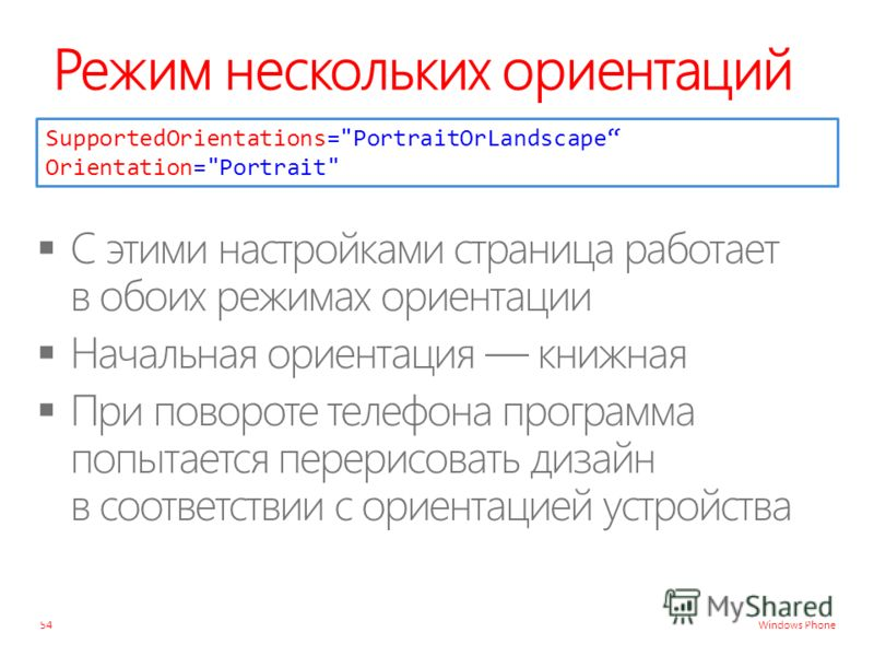 Windows Phone Режим нескольких ориентаций 54 SupportedOrientations=PortraitOrLandscape Orientation=Portrait