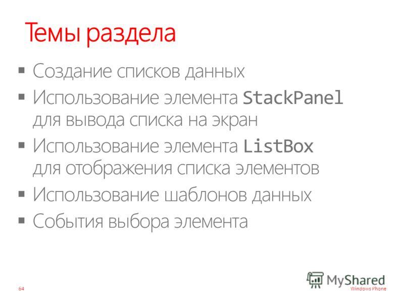 Windows Phone Темы раздела 64