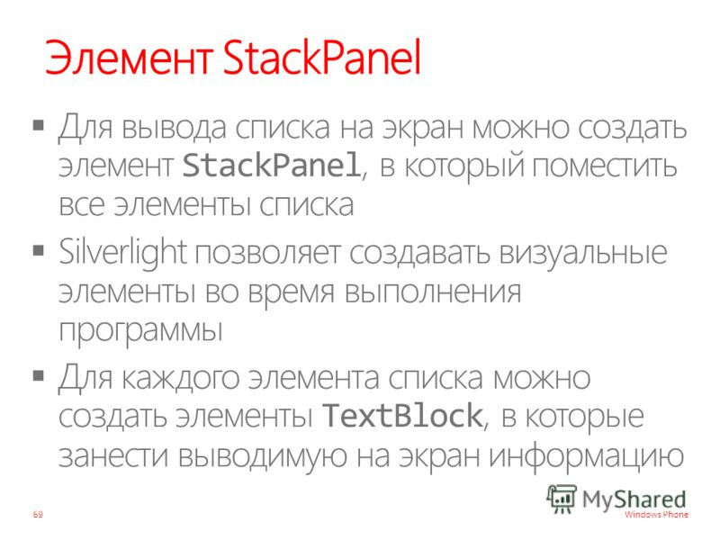 Windows Phone Элемент StackPanel 69
