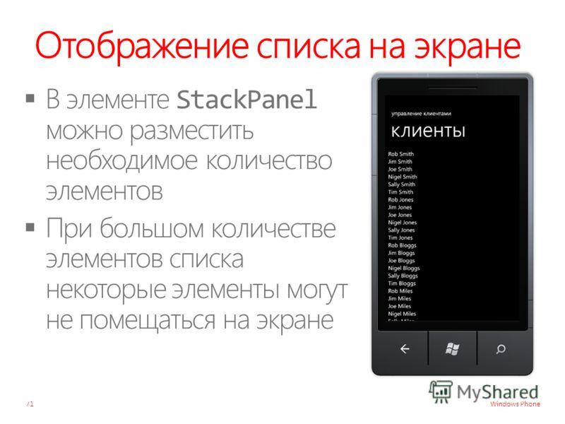Windows Phone Отображение списка на экране 71