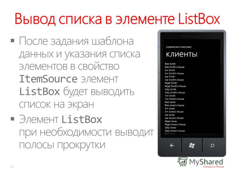 Windows Phone Вывод списка в элементе ListBox 77