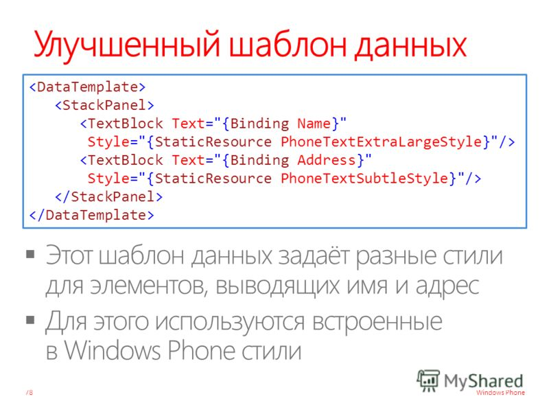 Windows Phone Улучшенный шаблон данных 78