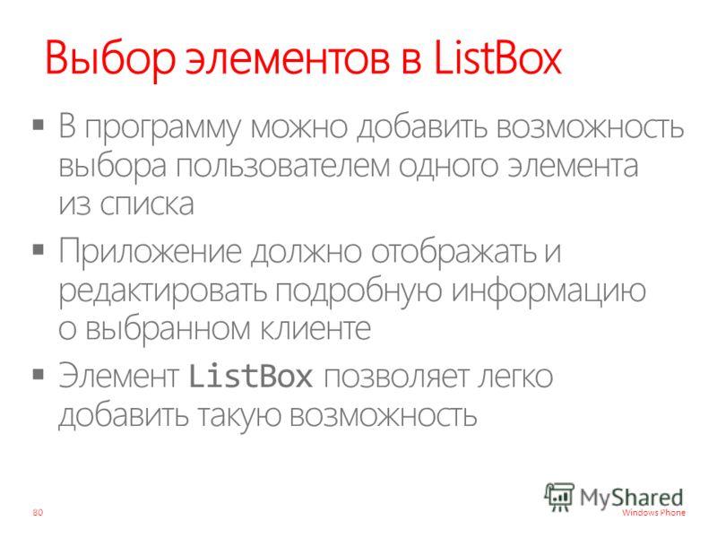 Windows Phone Выбор элементов в ListBox 80