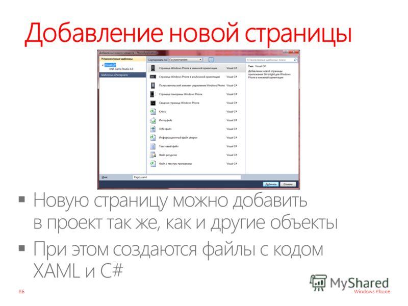 Windows Phone Добавление новой страницы 86