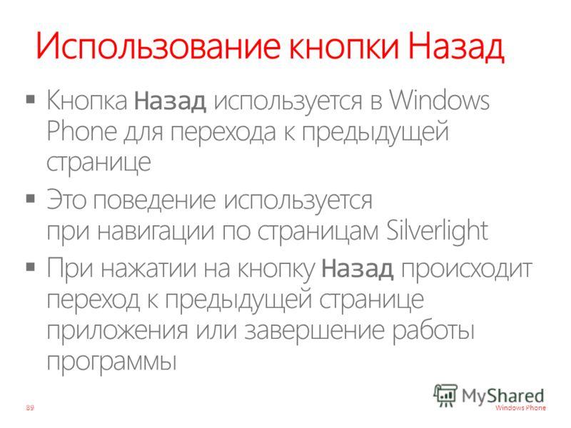 Windows Phone Использование кнопки Назад 89