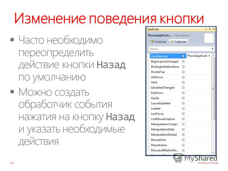 Windows Phone Изменение поведения кнопки 90