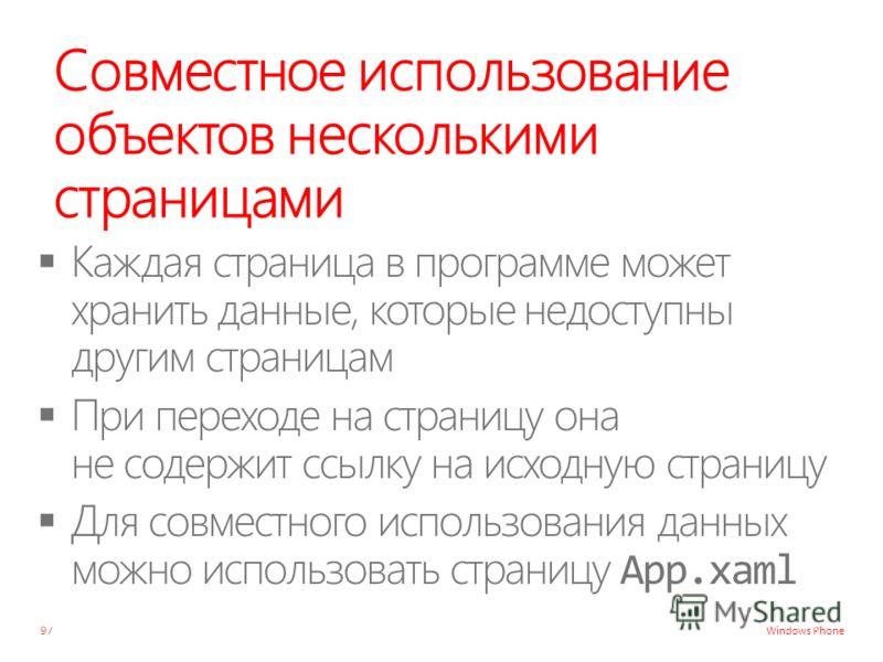 Windows Phone Совместное использование объектов несколькими страницами 97