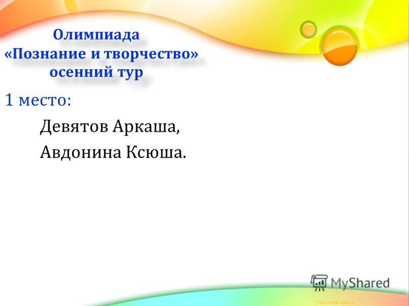 Олимпиада «Познание и творчество» осенний тур 1 место: Девятов Аркаша, Авдонина Ксюша.