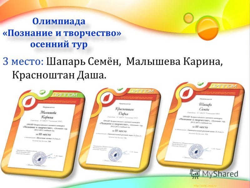 Олимпиада «Познание и творчество» осенний тур 3 место: Шапарь Семён, Малышева Карина, Красноштан Даша.