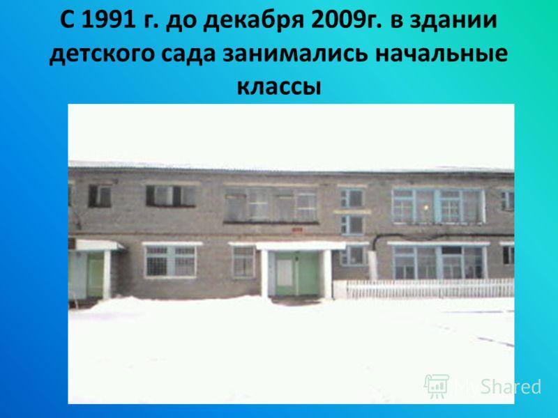 С 1991 г. до декабря 2009г. в здании детского сада занимались начальные классы